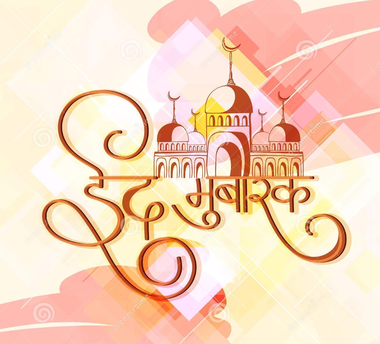 Portfolio hindi eid mubarak post in hindi m4hsunfo